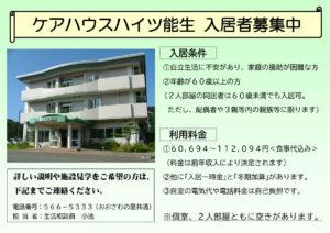 ケアハウス・有線テレビCM(原稿)_1