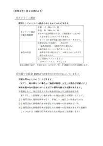 面会制限(2021.03月)_2