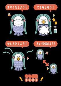 新型コロナ予防 (3)